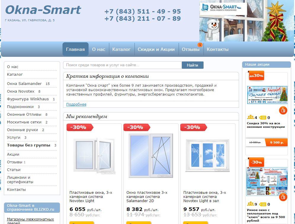 Компания наши окна официальный сайт сервис чистоты клининговая компания сайт